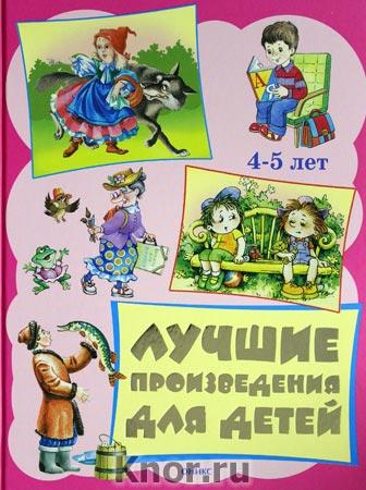 """Лучшие произведения для детей 4-5 лет. Серия """"Библиотека домашнего чтения"""""""