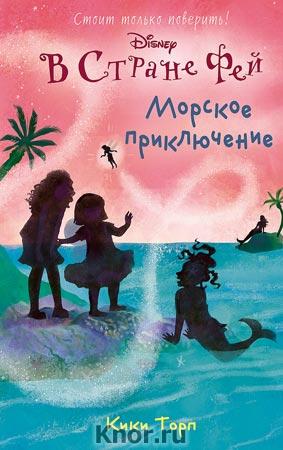 """Кики Торп """"Морское приключение"""" Серия """"Disney. В стране фей"""""""
