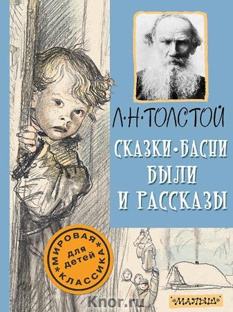 """Лев Толстой """"Сказки, басни, были и рассказы"""" Серия """"Мировая классика для детей"""""""