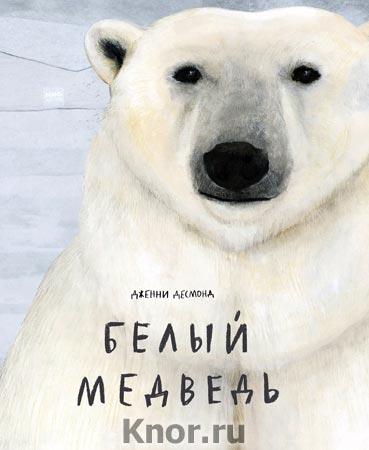 """Дженни Десмонд """"Белый медведь"""" Серия """"Детство"""""""