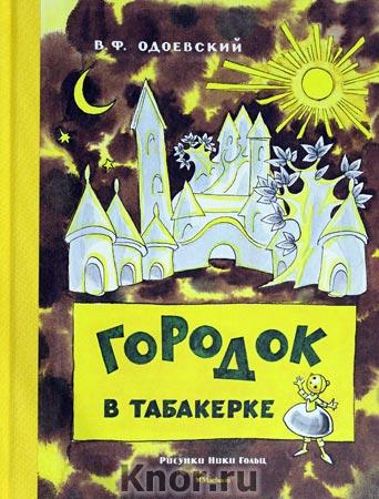 """Владимир Одоевский """"Городок в табакерке"""""""