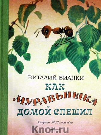 """Виталий Бианки """"Как муравьишка домой спешил"""""""