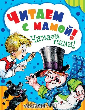"""С.Я. Маршак, А. Линдгрен и др. """"Читаем с мамой! Читаем сами!"""""""