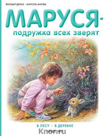 """Жильбер Делаэ, Марсель Марлье """"Маруся - подружка всех зверят. В лесу. В деревне"""" Серия """"Приключения Маруси"""""""
