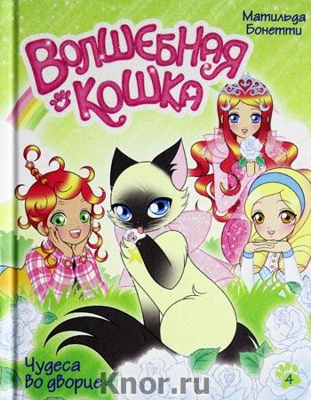 """Матильда Бонетти """"Волшебная кошка. Книга 4. Чудеса во дворце"""" Серия """"Волшебная кошка"""""""
