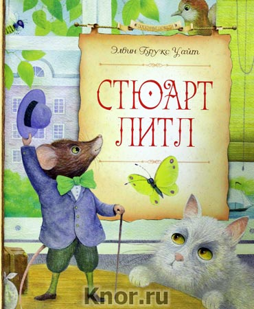 """Элвин Брукс Уайт """"Стюарт Литл"""" Серия """"Сказочные повести"""""""