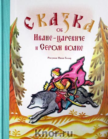 "Александр Нечаев ""Сказка об Иване-царевиче и Сером волке"""
