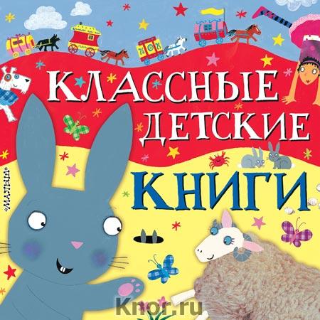 Классные детские книги. Комплект из 5 книг