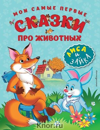 """Мои самые первые сказки про животных. Лиса и зайка. Серия """"Золотые сказки для детей"""""""
