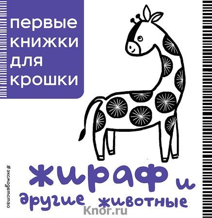 """Жираф и другие животные. Серия """"Первые книжки для крошки"""""""