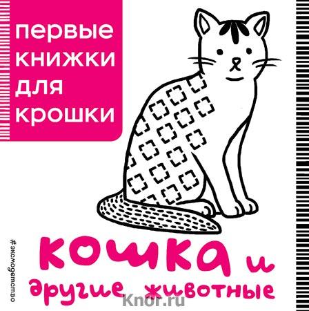"""Кошка и другие животные. Серия """"Первые книжки для крошки"""""""