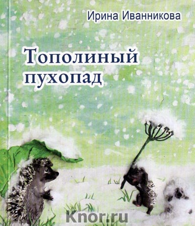 "Ирина Иванникова ""Тополиный пухопад"""