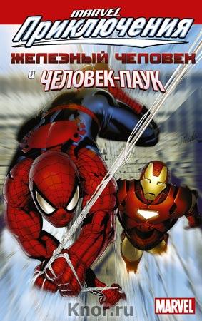 """Железный Человек и Человек Паук. Серия """"Вселенная Марвел. Приключения"""""""
