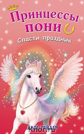 """Хлое Райдер """"Спасти праздник"""" Серия """"Принцессы пони. Приключения в волшебной стране"""""""