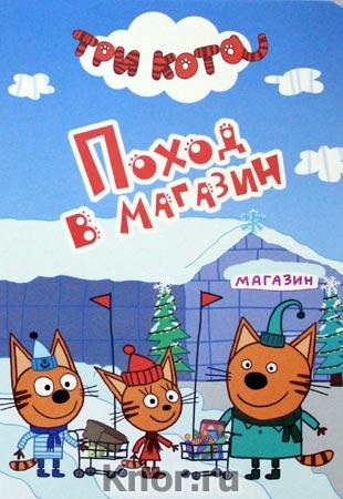 """Поход в магазин. Серия """"Три кота"""""""