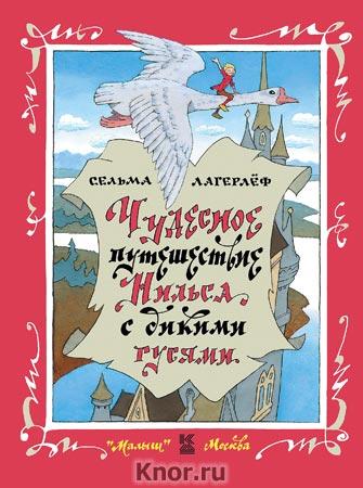"""Сельма Лагерлеф """"Чудесное путешествие Нильса с дикими гусями"""" Серия """"Книга детства"""""""