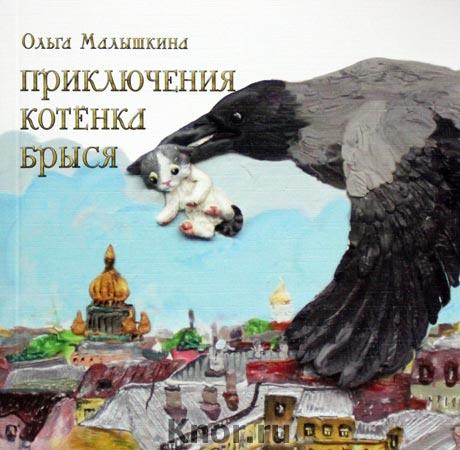 """Ольга Малышкина """"Приключения Брыся: повесть-сказка"""""""