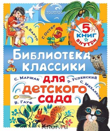 """С.Я. Маршак, Э.Н. Успенский и др. """"Библиотека классики для детского сада. Комплект из 5-ти книг"""""""