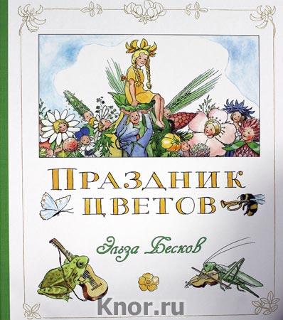 """Эльза Бесков """"Праздник цветов"""""""