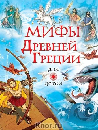 """Мифы Древней Греции для детей. Серия """"Любимые истории для детей"""""""