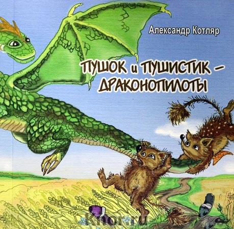 """Александр Котляр """"Пушок и Пушистик - драконопилоты"""""""