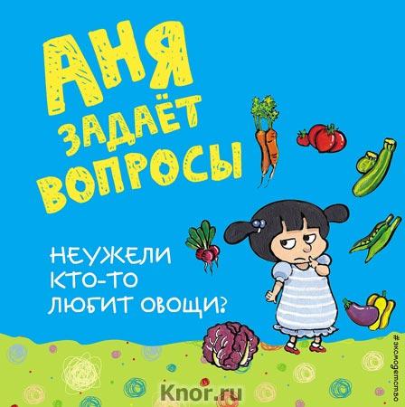 """Неужели кто-то любит овощи? Серия """"Аня задает вопросы"""""""
