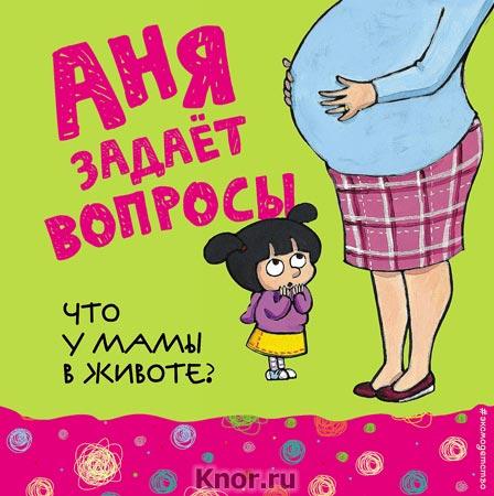 """Что у мамы в животе? Серия """"Аня задает вопросы"""""""