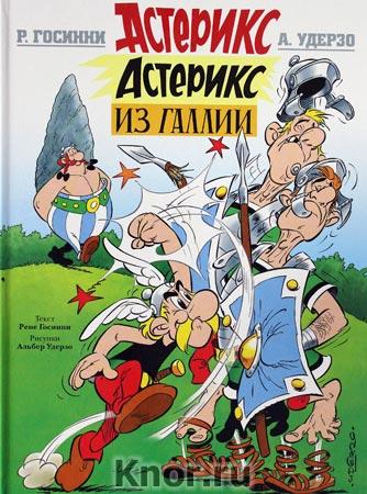 "Р. Госинни, А. Удерзо ""Астерикс из Галлии"""