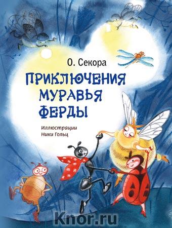 """Ондржей Секора """"Приключения муравья Ферды"""" Серия """"Золотое наследие"""""""