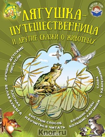 """Б.В. Заходер, В.В. Бианки и др. """"Лягушка-путешественница и другие сказки о животных"""" Серия """"Я читаю сам!"""""""