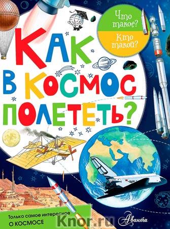 """Марина Собе-Панек """"Как в космос полететь?"""" Серия """"Что такое? Кто такой?"""""""