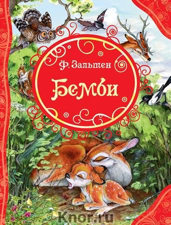 """Феликс Зальтен """"Бемби"""" Серия """"Все лучшие сказки"""""""