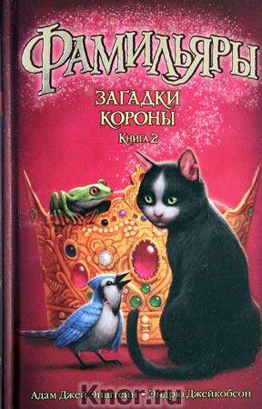 """Адам Джей Эпштейн, Эндрю Джейкобсон """"Фамильяры. Книга 2. Загадки Короны"""""""