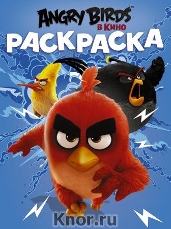 """Angry Birds. Раскраска (синяя). Серия """"Angry Birds в кино"""""""
