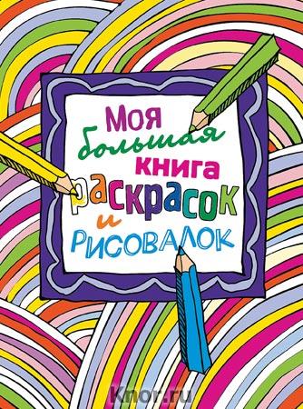 """Моя большая книга раскрасок и рисовалок. Серия """"Большие книги для раскрашивания и рисования"""""""