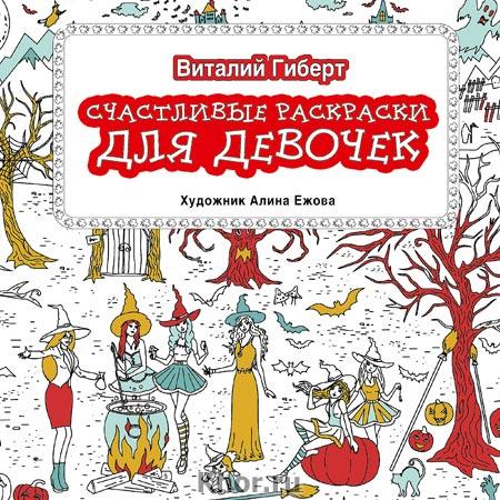 """Виталий Гиберт """"Счастливые раскраски для девочек"""" Серия """"Творческие раскраски для всех"""""""