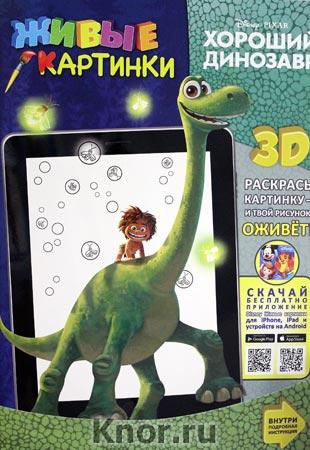 """Хороший динозавр. Серия """"Живые картинки"""""""