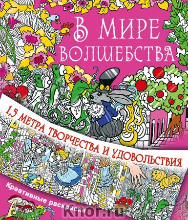 """И.В. Горбунова """"В мире волшебства"""" Серия """"Метровые креативные раскраски"""""""