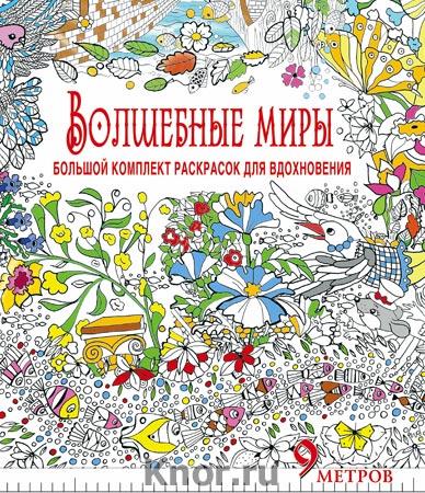 """И.В. Горбунова, Н.В. Чувашева """"Волшебные миры. Большой комплект раскрасок для вдохновения. Комплект из 6-ти раскрасок"""" Серия """"Метровые креативные раскраски"""""""