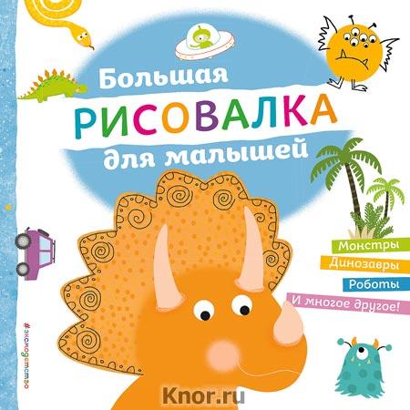 """Большая рисовалка для малышей. Серия """"Большие книги раскрасок и рисовалок для малышей"""""""
