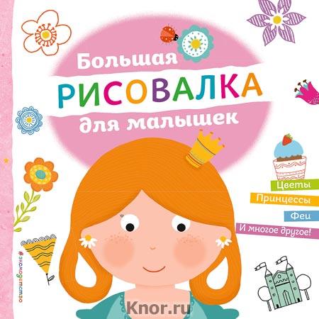 """Большая рисовалка для малышек. Серия """"Большие книги раскрасок и рисовалок для малышей"""""""