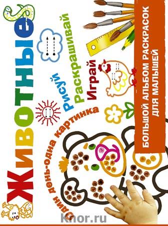 """В.Г. Дмитриева """"Животные"""" Серия """"Большой альбом раскрасок для малышей"""""""