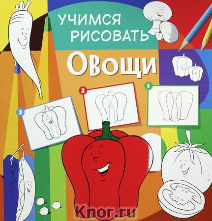 "Овощи. Серия ""Учимся рисовать"""