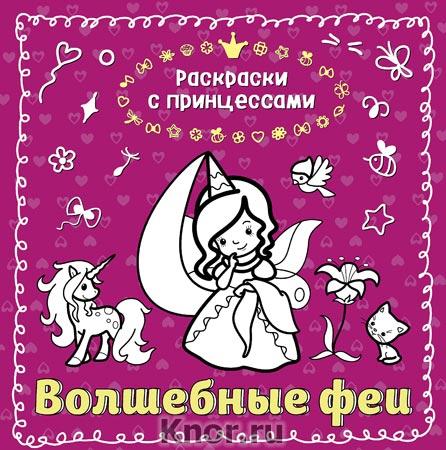 """Т.В. Кондратьева """"Волшебные феи"""" Серия """"Раскраски с принцессами"""""""