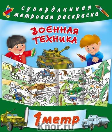 """И.В. Горбунова """"Военная техника"""" Серия """"Метровая раскраска"""""""