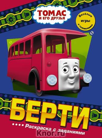 """Берти. Раскраска с заданиями. Серия """"Томас и его друзья. Раскрась и играй"""""""