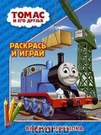 """Томас и его друзья. Раскрась и играй. Важная посылка. Серия """"Томас и его друзья. Раскрась и играй"""""""