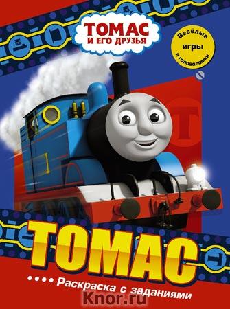 """Томас. Раскраска с заданиями. Серия """"Томас и его друзья. Раскрась и играй"""""""
