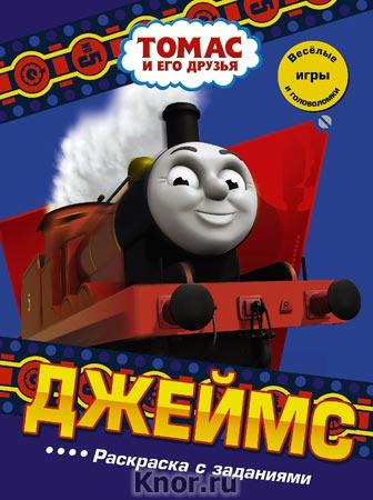 """Джеймс. Раскраска с заданиями. Серия """"Томас и его друзья. Раскрась и играй"""""""