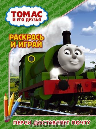 """Томас и его друзья. Раскрась и играй. Перси доставляет почту. Серия """"Томас и его друзья. Раскрась и играй"""""""